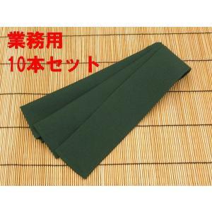 旅館浴衣帯 厚地ポリエステル グリーン 7×240cm 10本セット|ryokan-yukata