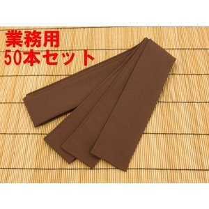 旅館浴衣帯 厚地ポリエステル 茶色 7×240cm 50本セット|ryokan-yukata