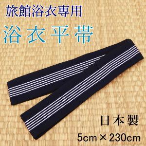 浴衣平帯 旅館・ホテル用 紺地に白五本線 5×230 ryokan-yukata