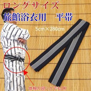 浴衣平帯 旅館・ホテル用 紺地に白五本線 ロングサイズ 5×280 ryokan-yukata