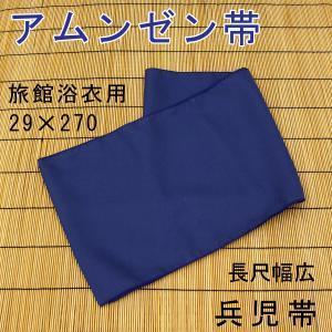 業務用 旅館浴衣帯 アムンゼン帯 紺 幅広長めタイプ ryokan-yukata