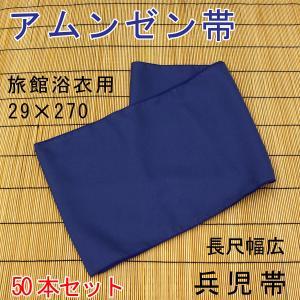 旅館浴衣帯 アムンゼン帯 紺 幅広長めタイプ 50本セット ryokan-yukata