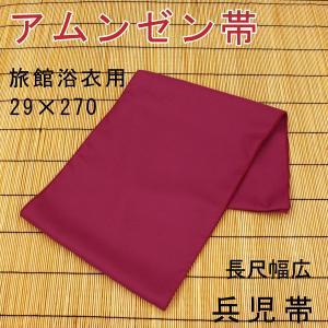 業務用 旅館浴衣帯 アムンゼン帯 エンジ 幅広長めタイプ|ryokan-yukata