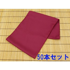 旅館浴衣帯 アムンゼン帯 エンジ 幅広長めタイプ 50本セット ryokan-yukata