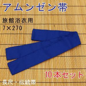 旅館浴衣帯 アムンゼン帯 紺 10本セット ryokan-yukata