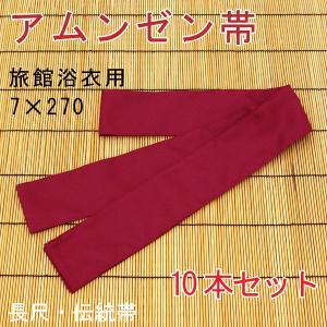 旅館浴衣帯 アムンゼン帯 エンジ 10本セット ryokan-yukata