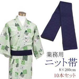 旅館浴衣専用 ニット帯 日本製 業務用 のうこん 8×260cm 10本セット ryokan-yukata