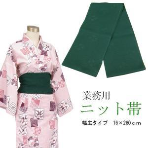 旅館浴衣専用 ニット帯 日本製 業務用 みどり 幅広タイプ 16×280cm ryokan-yukata