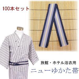 業務用 旅館浴衣帯 ニューゆかた帯 黄色縞柄 100本セット ryokan-yukata