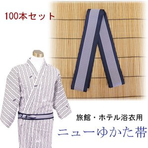 業務用 旅館浴衣帯 ニューゆかた帯 白帯柄 100本セット ryokan-yukata