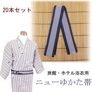 業務用 旅館浴衣帯 ニューゆかた帯 白帯柄 20本セット ryokan-yukata