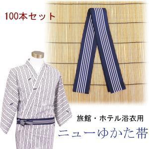 業務用 旅館浴衣帯 ニューゆかた帯 白五本線柄 100本セット ryokan-yukata