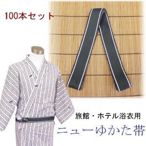業務用 旅館浴衣帯 ニューゆかた帯 すみねず/しろ 100本セット ryokan-yukata