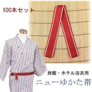 業務用 旅館浴衣帯 ニューゆかた帯 えんじ/しろ 100本セット ryokan-yukata