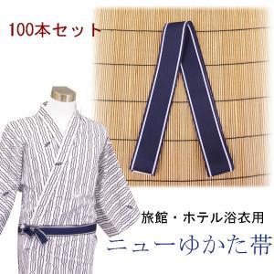 業務用 旅館浴衣帯 ニューゆかた帯 こん/しろ 100本セット ryokan-yukata