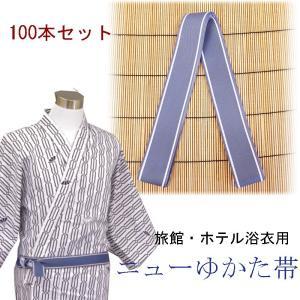 業務用 旅館浴衣帯 ニューゆかた帯 あおねず/しろ 100本セット ryokan-yukata