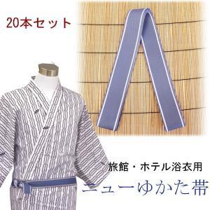 業務用 旅館浴衣帯 ニューゆかた帯 あおねず/しろ 20本セット ryokan-yukata
