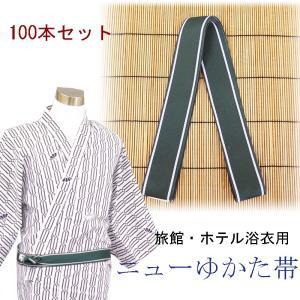 業務用 旅館浴衣帯 ニューゆかた帯 みどり/しろ 100本セット ryokan-yukata