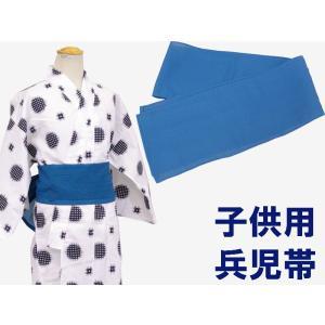 子供用 旅館・ホテル用 ナイロンサッカー 兵児帯 ブルー|ryokan-yukata