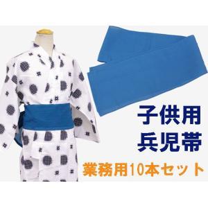 子供用 旅館・ホテル用 ナイロンサッカー 兵児帯 ブルー 10本セット|ryokan-yukata
