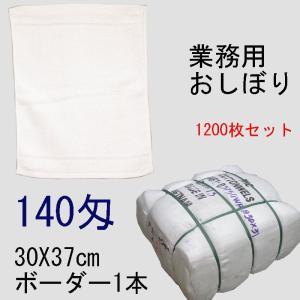 ベトナム製 おしぼり業務用仕様 140匁 白平織 1本ボーダー 30×37cm 1200枚セット|ryokan-yukata