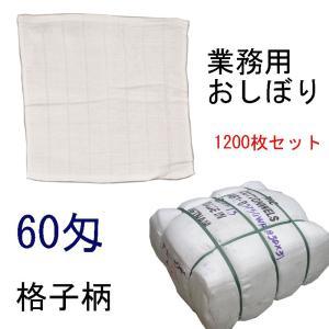 ベトナム製 おしぼり業務用仕様 60匁 白格子柄 28×28cm 1200枚セット ryokan-yukata