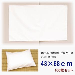 旅館・ホテル仕様 業務用 封筒型ピロケース(枕カバー) 43×68 100枚セット ryokan-yukata