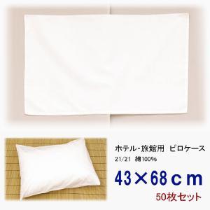 旅館・ホテル仕様 業務用 封筒型ピロケース(枕カバー) 43×68 50枚セット ryokan-yukata