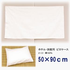 旅館・ホテル仕様 業務用 封筒型ピロケース(枕カバー) 50×90  ryokan-yukata