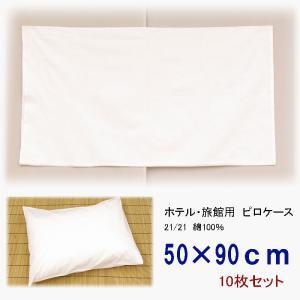 旅館・ホテル仕様 業務用 封筒型ピロケース(枕カバー) 50×90 10枚セット ryokan-yukata