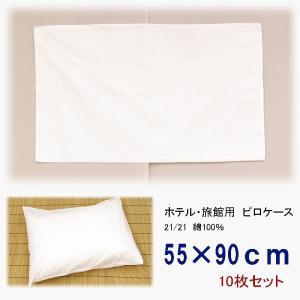 旅館・ホテル仕様 業務用 封筒型ピロケース(枕カバー) 55×90 10枚セット ryokan-yukata