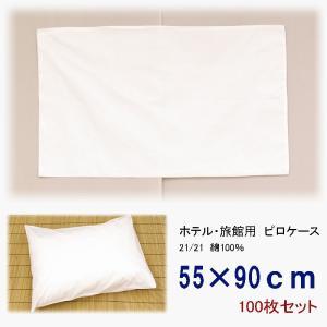 旅館・ホテル仕様 業務用 封筒型ピロケース(枕カバー) 55×90 100枚セット ryokan-yukata