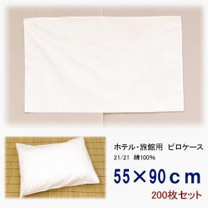 旅館・ホテル仕様 業務用 封筒型ピロケース(枕カバー) 55×90 200枚セット ryokan-yukata