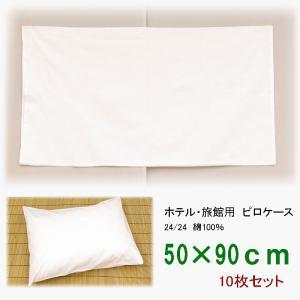 高級ホテル御用達 封筒型ピロケース(枕カバー) 50×90 10枚セット ryokan-yukata