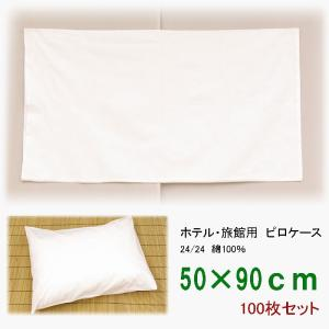 高級ホテル御用達 封筒型ピロケース(枕カバー) 50×90 100枚セット ryokan-yukata