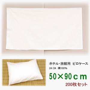 高級ホテル御用達 封筒型ピロケース(枕カバー) 50×90 200枚セット ryokan-yukata