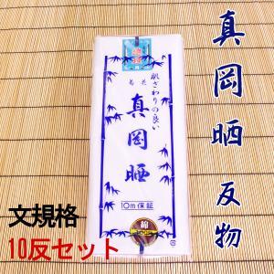 真岡晒 日本製 反物 文規格 10反セット ryokan-yukata