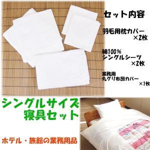 業務用 シングルサイズ寝具Aセット 枕カバー2、シーツ2、布団カバ―1 ryokan-yukata
