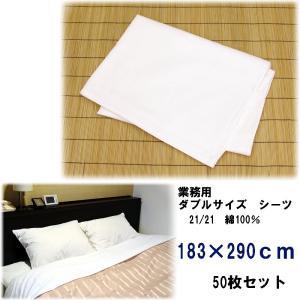 業務用 フラット綿シーツ ダブルサイズ 21/21 183×290 50枚セット|ryokan-yukata