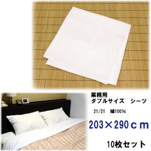 業務用 フラット綿シーツ ダブルサイズ 21/21 203×290 10枚セット|ryokan-yukata