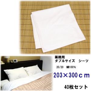 業務用 フラット綿シーツ ダブルサイズ 21/21 203×290 40枚セット|ryokan-yukata