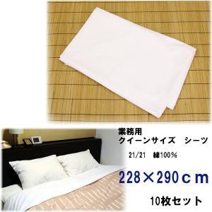 業務用 フラット綿シーツ クイーンサイズ 21/21 228×290 10枚セット|ryokan-yukata