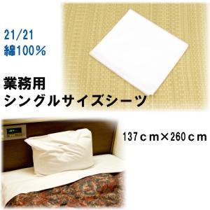 業務用 フラット綿シーツ シングルサイズ 21/21 137×260|ryokan-yukata