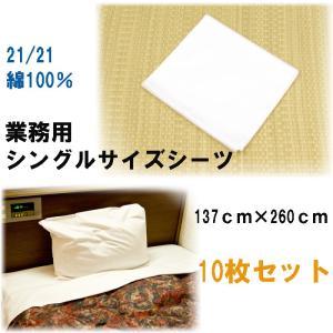 業務用 フラット綿シーツ シングルサイズ 21/21 137×260 10枚セット ryokan-yukata