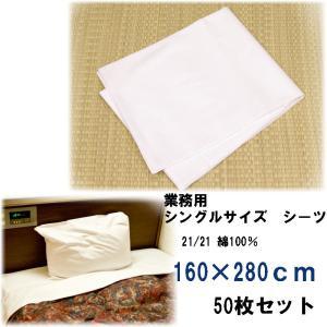 業務用 フラット綿シーツ シングルサイズ 21/21 160×280 50枚セット|ryokan-yukata