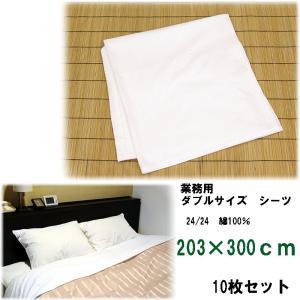 高級ホテル用 フラット綿シーツ ダブルサイズ 24/24 203×300 10枚セット|ryokan-yukata