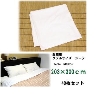 高級ホテル用 フラット綿シーツ ダブルサイズ 24/24 203×300 40枚セット|ryokan-yukata