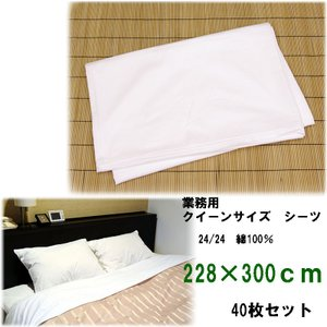 高級ホテル用 フラット綿シーツ クイーンサイズ 24/24 228×300 40枚セット|ryokan-yukata