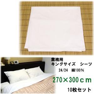 高級ホテル用 フラット綿シーツ キングサイズ 24/24 270×300 10枚セット|ryokan-yukata