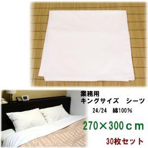 高級ホテル用 フラット綿シーツ キングサイズ 24/24 270×300 30枚セット|ryokan-yukata